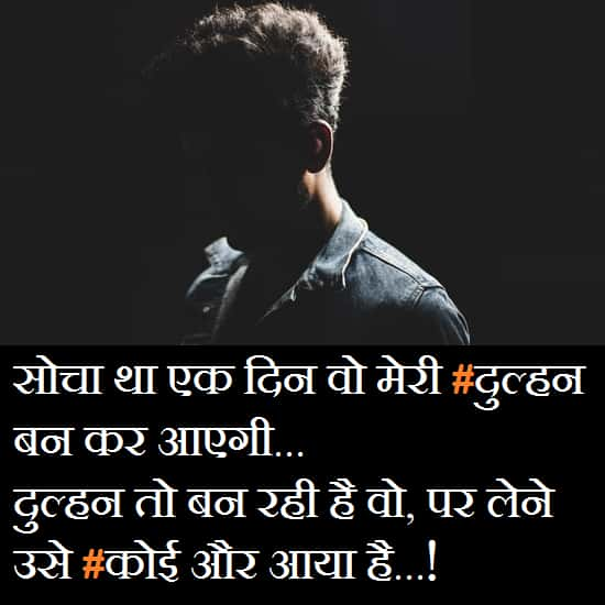 Gf-Marriage-Sad-Shayari-Status-Quotes-Hindi (1)