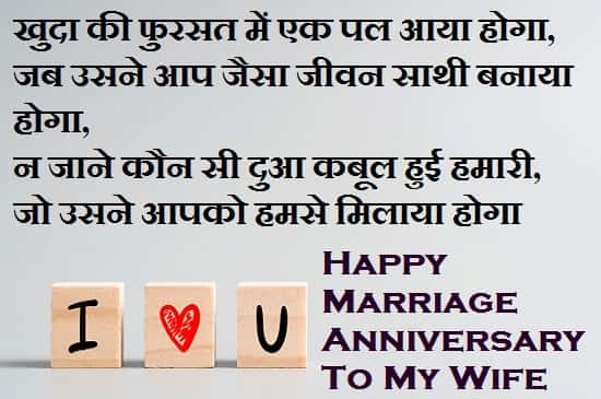 Marriage-Anniversary-Wishes-In-Hindi-For-Wife (1)