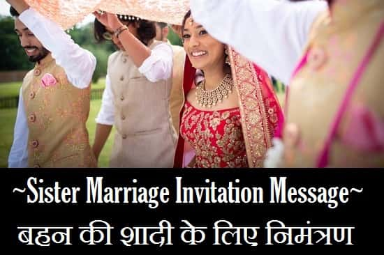 Sister-Marriage-Invitation-Message-In-Hindi (3)