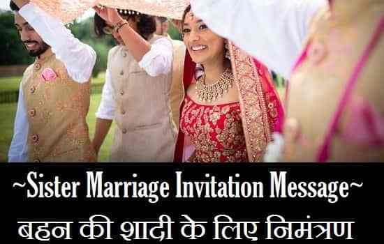 Sister-Marriage-Invitation-Message-In-Hindi