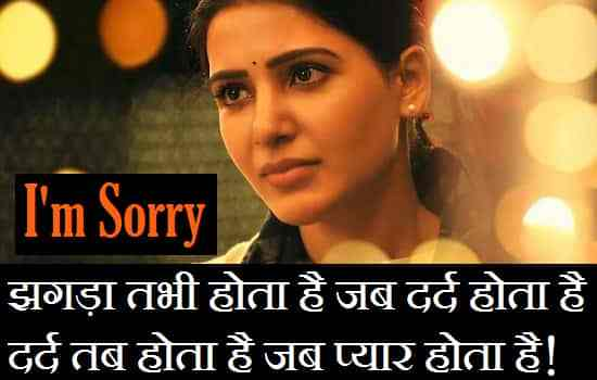 Sorry-Quotes-Shayari-Sms-In-Hindi-For-Husband