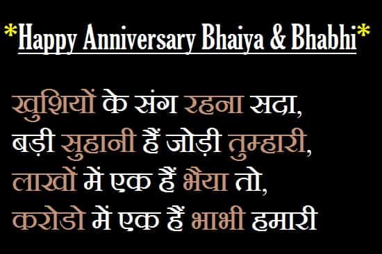 Anniversary-Wishes-For-Big-Brother-And-Bhabhi-In-Hindi-Shayari (1)