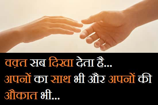 Bad-Family-Quotes-In-Hindi (1)