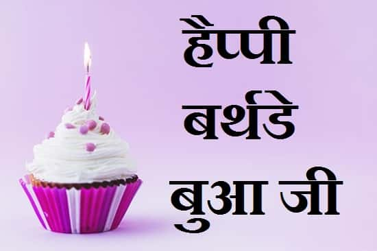 Birthday-Wishes-For-Bua-In-Hindi (1)