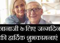 Birthday-Wishes-For-Nanaji-In-Hindi