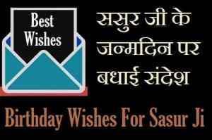 Birthday-Wishes-For-Sasur-In-Hindi (1)