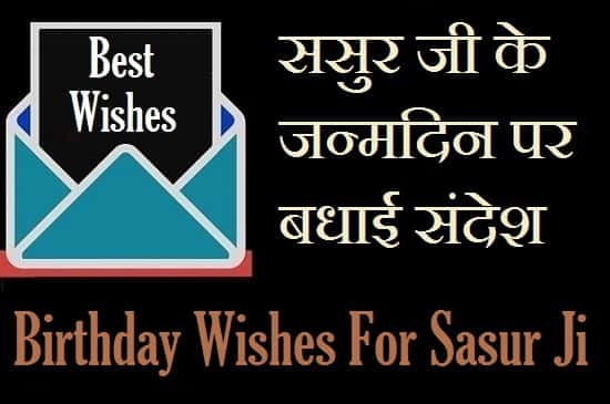 Birthday-Wishes-For-Sasur-In-Hindi (1)
