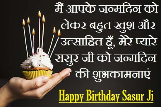 Birthday-Wishes-For-Sasur-In-Hindi (2)