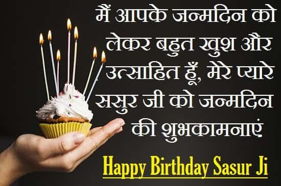 Birthday-Wishes-For-Sasur-In-Hindi (2)