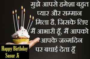 Birthday-Wishes-For-Sasur-In-Hindi (3)
