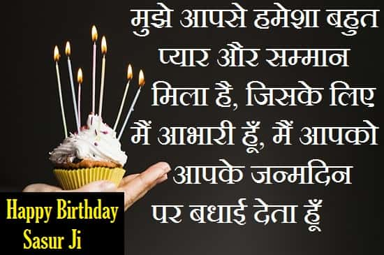 Birthday-Wishes-For-Sasur-In-Hindi (3)