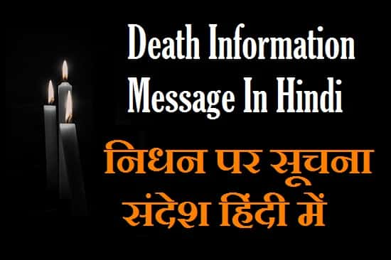 Death-Information-Message-In-Hindi (1)