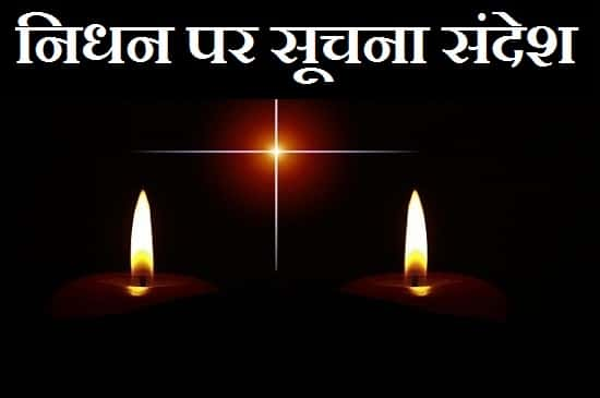 Death-Information-Message-In-Hindi (2)