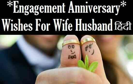 Engagement-Anniversary-Wishes-To-Husband-Wife-In-Hindi