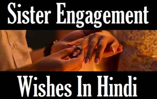 Engagement-Wishes-For-Sister-In-Hindi