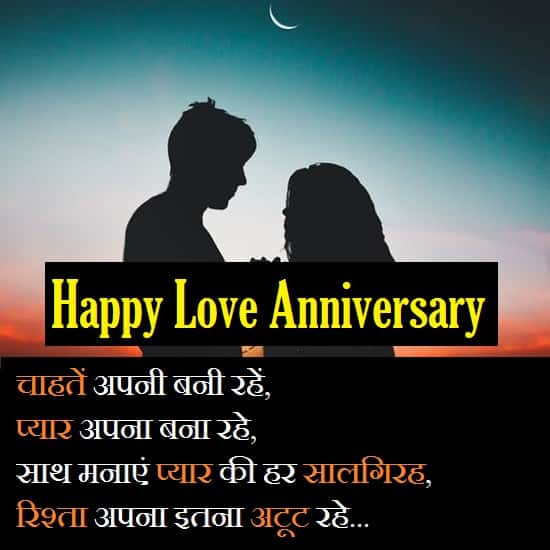Love-Anniversary-Wishes-In-Hindi-For-GF-BF (3)