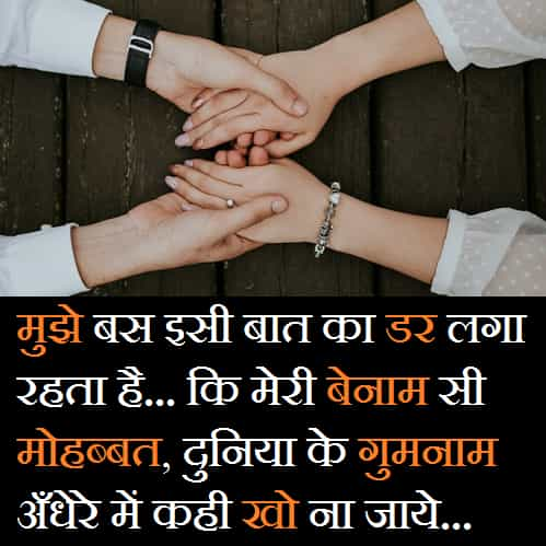 Parents-Against-Love-Marriage-Quotes-In-Hindi (2)