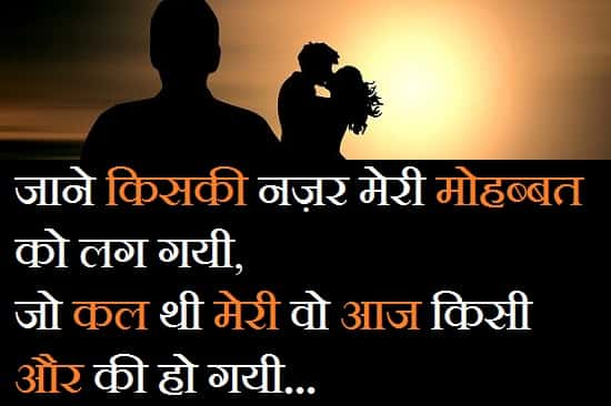 Sad-Love-Triangle-Quotes-In-Hindi-With-Image (1)