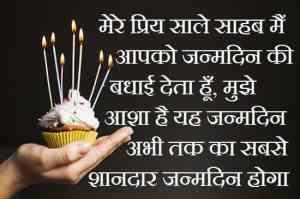 Sale-Ke-Liye-Birthday-Wishes (3)