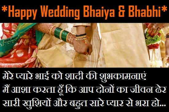 Wedding-Wishes-For-Brother-And-Bhabhi-In-Hindi (2)