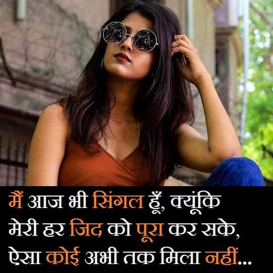 Ziddi-Girl-Status-Shayari-Quotes-In-Hindi (4)