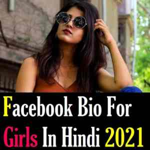 Bio-for-facebook-for-girl-in-hindi (1)