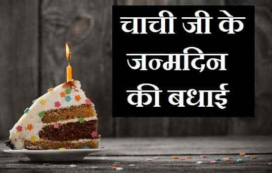 Birthday-Wishes-For-Chachi-Ji-In-Hindi