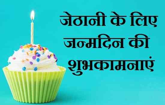 Birthday-Wishes-For-Jethani-Ji-In-Hindi