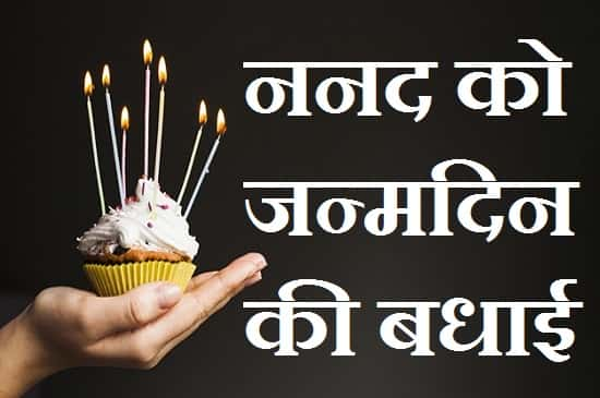 Birthday-Wishes-For-Nanad-In-Hindi (2)