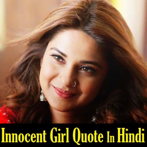 Innocent-Girl-Quotes-In-Hindi (1)