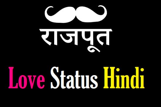 Rajput-Love-Status-In-Hindi (2)
