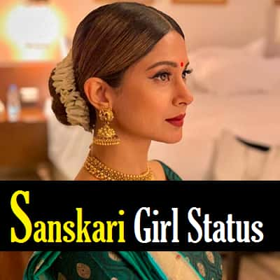 Sanskari-Girl-Status-In-Hindi