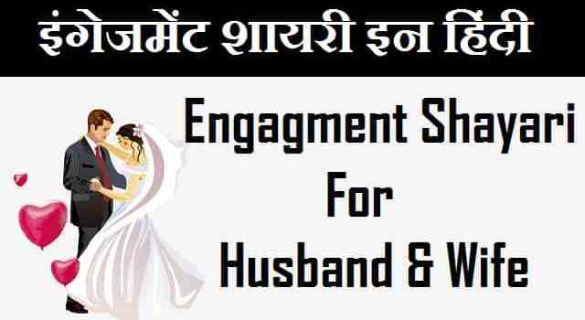 इंगेजमेंट-शायरी-इन-हिंदी-for-Husband-Wife