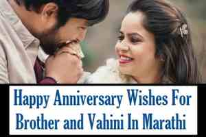 Anniversary-Wishes-In-Marathi-For-Brother-Vahini (1)