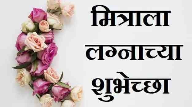 Anniversary-Wishes-In-Marathi-For-Friend