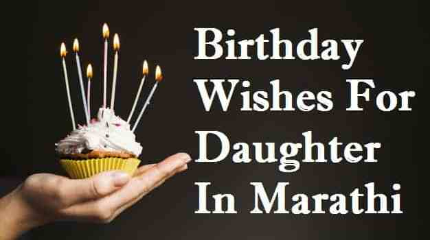 Birthday-Wishes-For-Daughter-In-Marathi