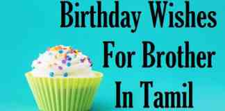 Birthday-wishes-for-brother-in-tamil