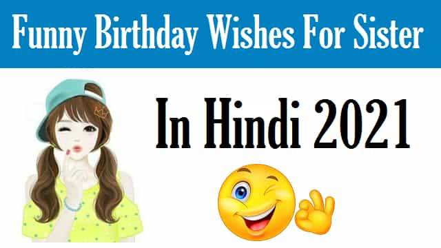 Funny-Birthday-Wishes-For-Sister-In-Hindi (1)