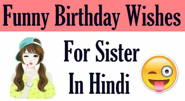 Funny-Birthday-Wishes-For-Sister-In-Hindi