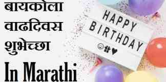 Happy-Birthday-Wishes-For-Wife-In-Marathi
