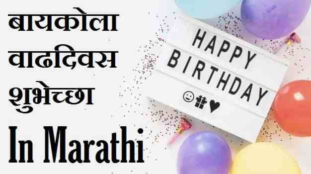 Happy-Birthday-Wishes-For-Wife-In-Marathi