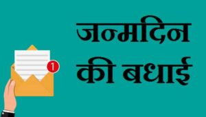 Birthday-greetings-in-Hindi-English (4)