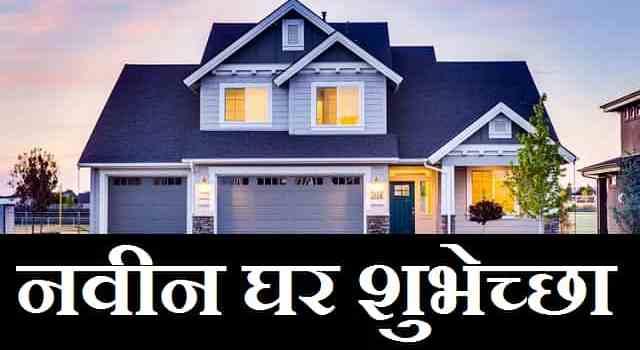 नवीन-घर-शुभेच्छा-संदेश