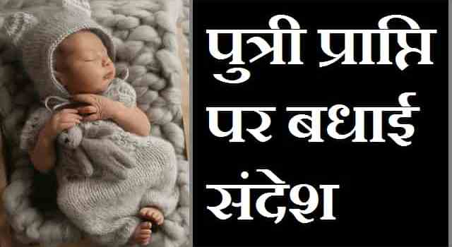 पुत्री-प्राप्ति-पर-बधाई-In-Hindi-English