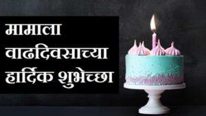 Happy Birthday to Mama