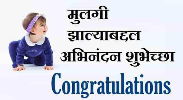 मुलगी-झाल्याबद्दल-अभिनंदन-शुभेच्छा (1)