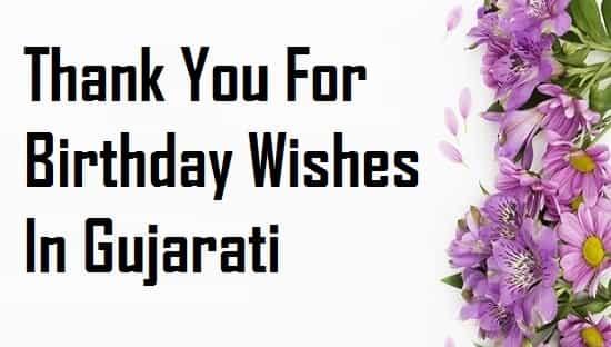 જન્મદિવસ-ની-શુભકામના-માટે-આભાર (1)