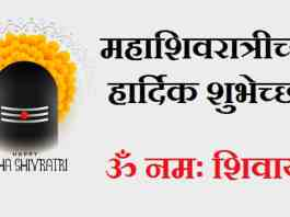 Mahashivratri-Wishes-In-Marathi