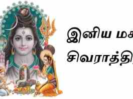 Mahashivratri-wishes-in-tamil