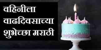 Happy-birthday-vahini-in-marathi